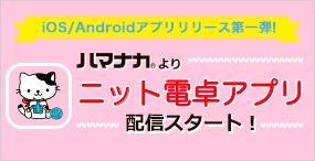 ハマナカアプリ ニット電卓