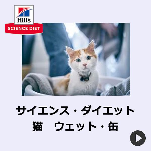 サイエンスダイエット猫ウェット・缶