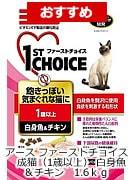 アース ファーストチョイス 成猫(1歳以上) 白身魚&チキン 1.6kg