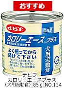 デビフ カロリーエースプラス(犬用流動食) 85g NO.134