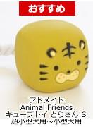 アドメイト Animal Friends キューブトイ とらさん S 超小型犬用〜小型犬用