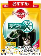 マース ぺディグリー デンタエックス 超小型犬用 レギュラー 14本入り PX11