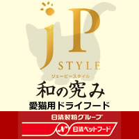 jpスタイル愛猫用ドライフード