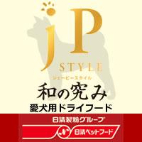 jpスタイル愛犬用ドライフード