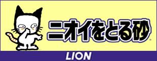 ライオンニオイをとる砂