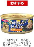 日清ペット 懐石缶 まぐろ白身 しらす添え 魚介だしゼリー 60g KC1