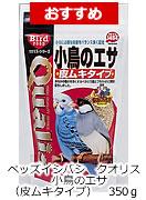 ペッズイシバシ クオリス 小鳥のエサ (皮ムキタイプ) 350g