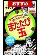スマック またたび玉(猫用スナック) 15g