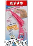 ターキー 歯ブラシ07 ピンク HM-07 (STEP-3)