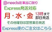 EXPRESS便