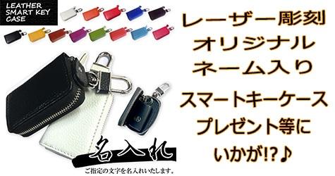 オリジナル名入れスマートキーケース