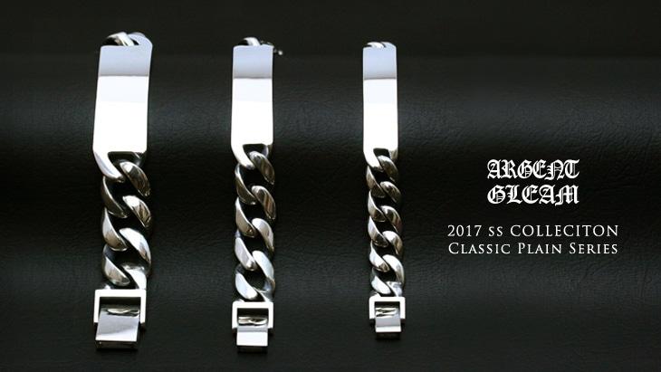 ArgentGleam Classic Plain Series
