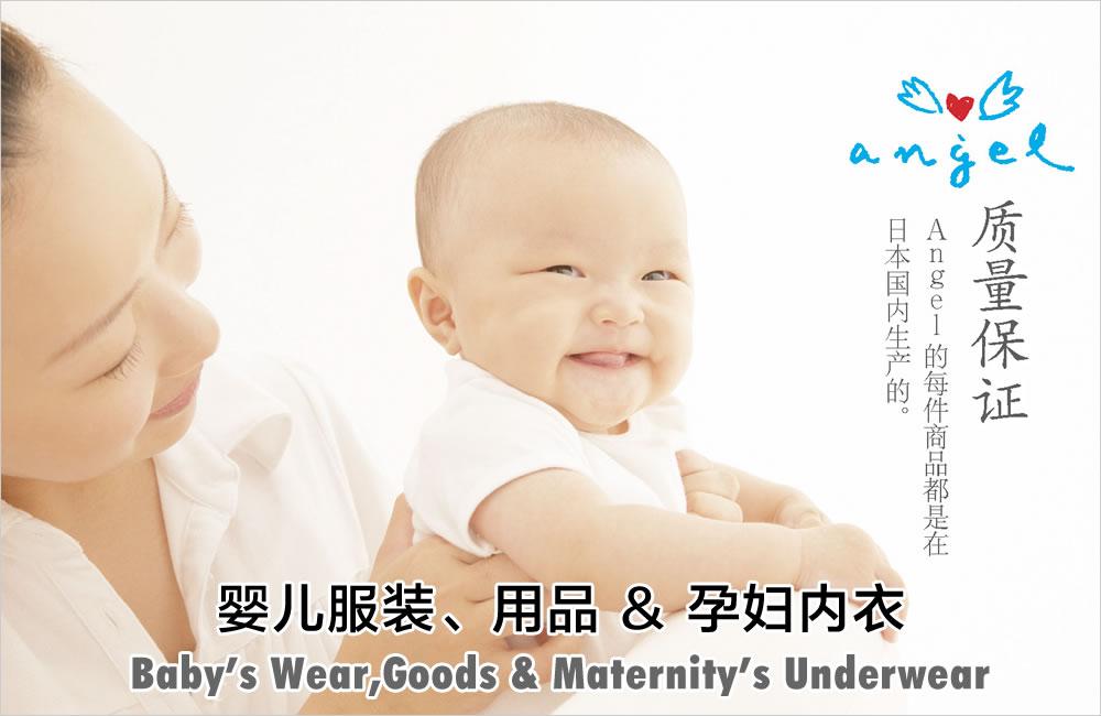 中国語版トップバナー