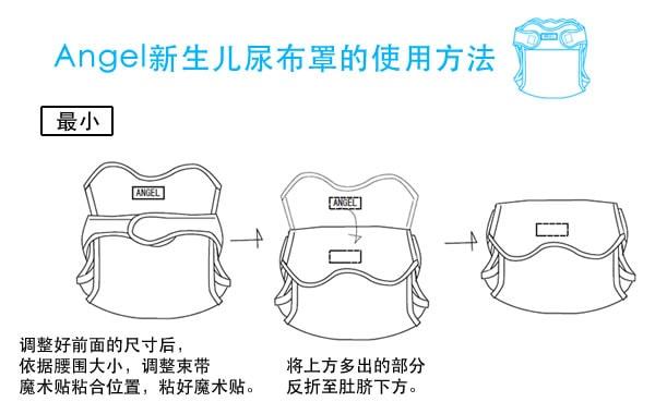 エンゼル新生児カバーの使用方法(最小の場合)
