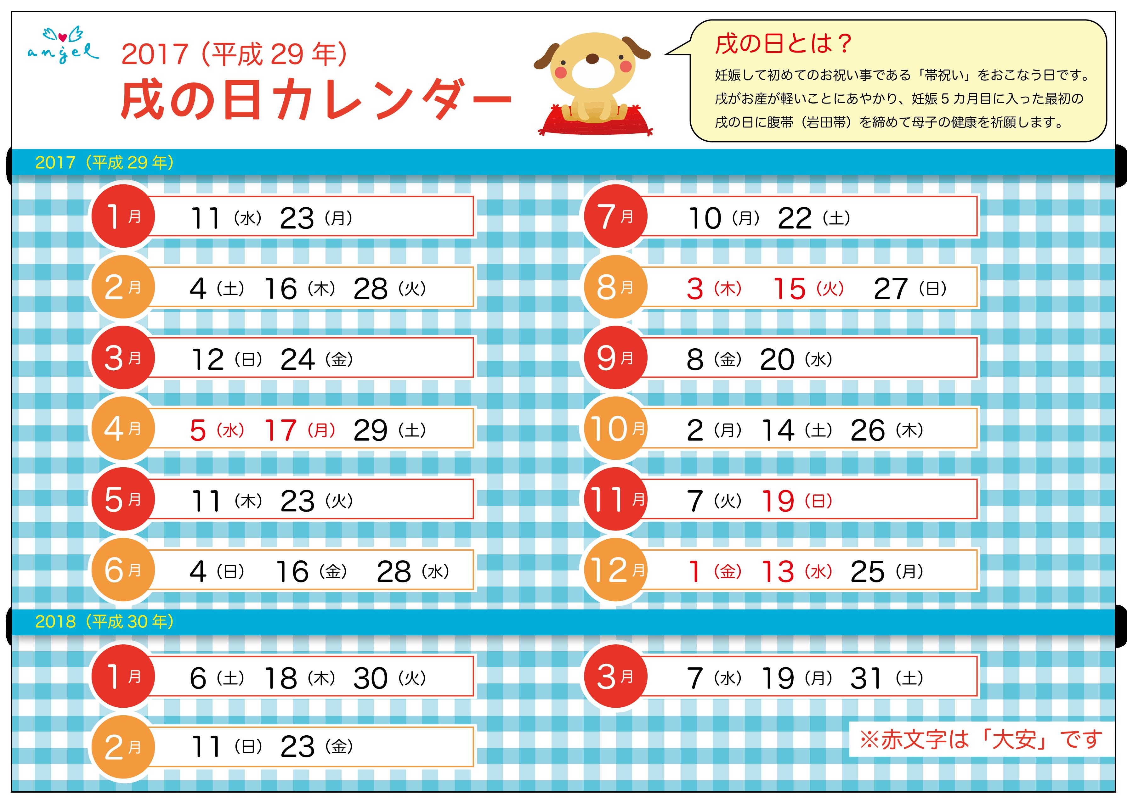 エンゼルの戌の日カレンダー