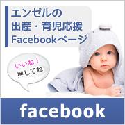 エンゼルの出産・育児応援Facebookページ