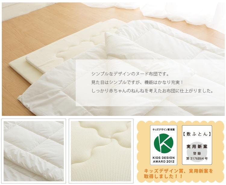 シンプルなデザインのヌード布団