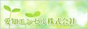 愛知エンゼル