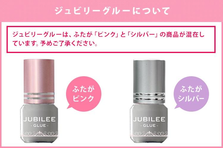 ジュビリーグルーは、ふたの色が「ピンク」と「シルバー」の商品が混在しています
