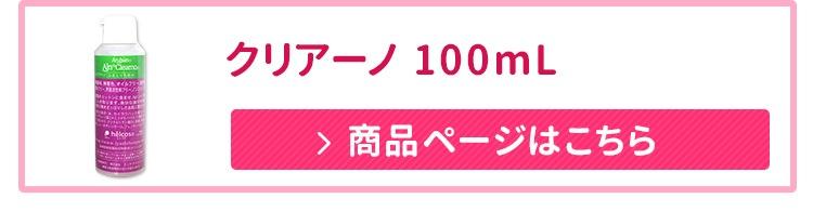 クリアーノ100mLボタン