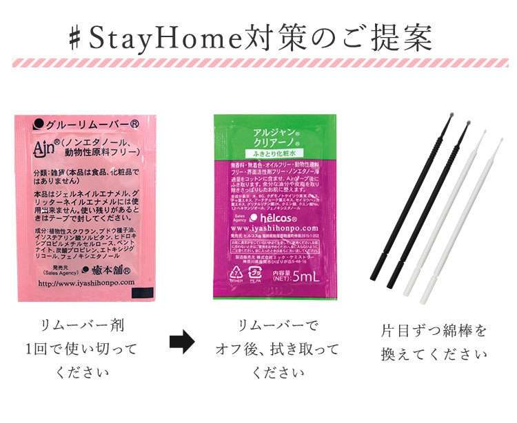 StayHome対策のご提案