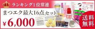 6000円キット