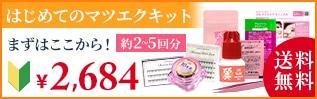 2790円キット