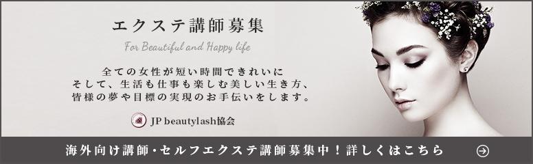 jp beautylash協会バナー