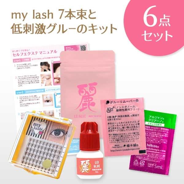 my Lashキット 7本束エクステ(MIX)+ジュエリーグルー3mL