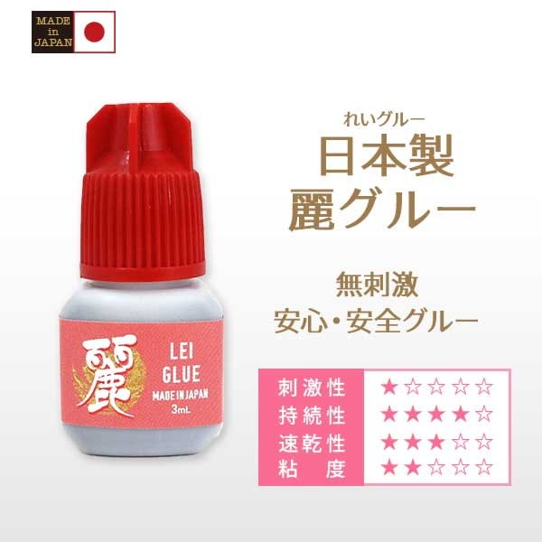 日本製 麗グルー 3mL