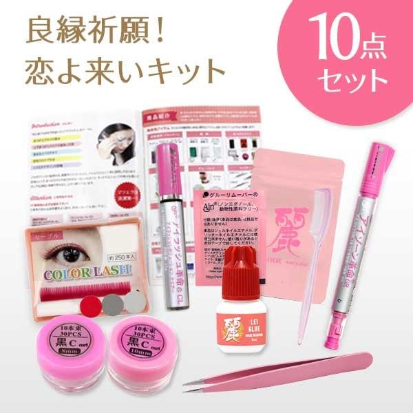 恋よ来い シンデレラ30pcs&カラーラッシュピンク 10点
