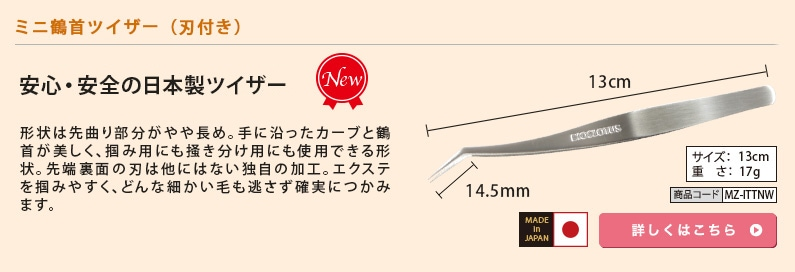 日本製 ミニ鶴首ツイザー(刃付き)