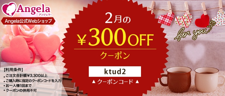 毎月発行300円OFFクーポン2月分