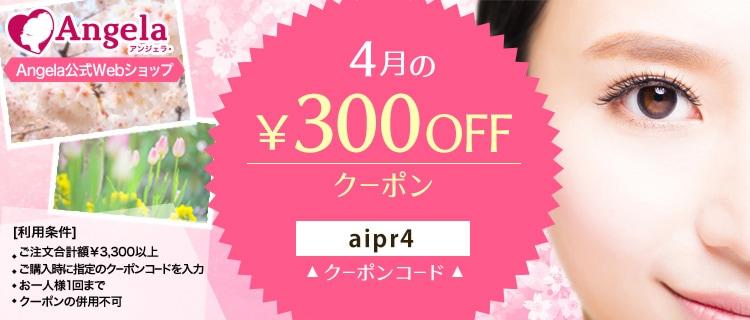 毎月発行300円OFFクーポン4月分