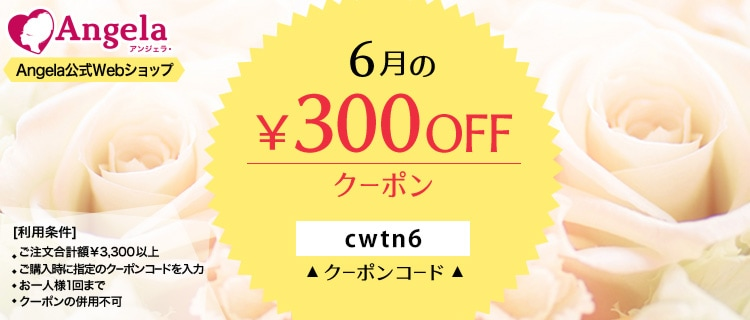 毎月発行300円OFFクーポン6月分