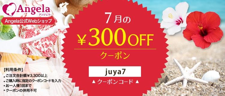 毎月発行300円OFFクーポン7月分