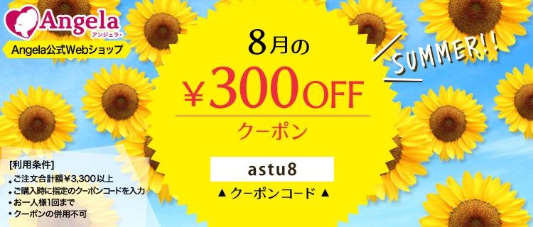毎月発行300円OFFクーポン8月分