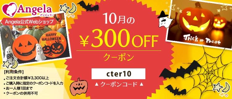 毎月発行300円OFFクーポン10月分
