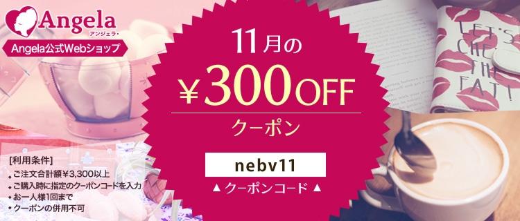 毎月発行300円OFFクーポン11月分