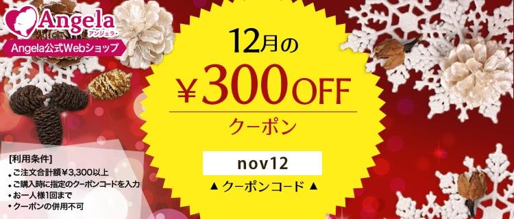 毎月発行300円OFFクーポン12月分