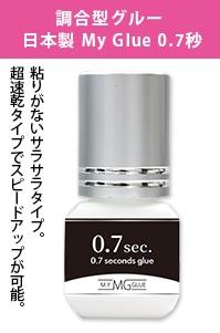 myglue0.7秒