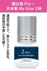 myglue2秒