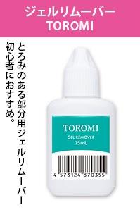 TOROMI