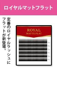 ロイヤルマットフラット