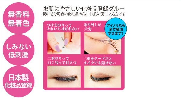 無香料無着色 しみない低刺激 日本製化粧品登録
