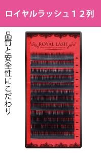 ロイヤルラッシュ12列