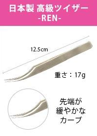 ツイザー REN(10°)