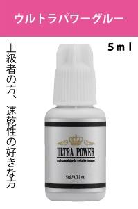 ウルトラパワーグルー5mL