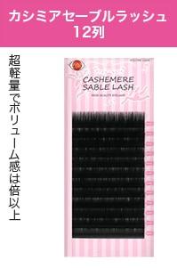 カシミアセーブルラッシュ12列