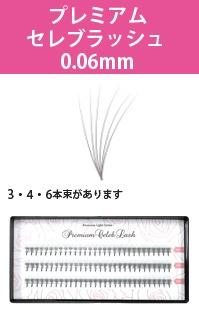 プレミアムセレブラッシュ0.06mm
